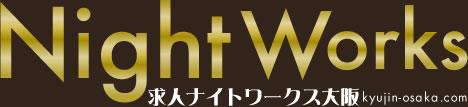 求人ナイトワークス大阪